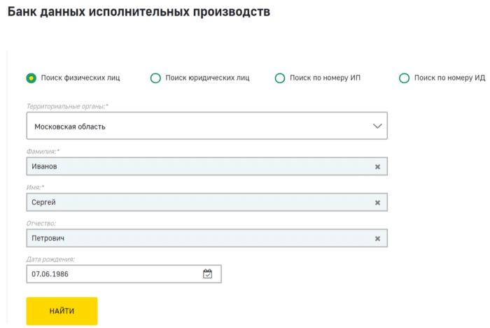 Насайте ФССП долг проверяют попаспортным данным или пономеру постановления— вформе это «Поиск пономеруИД»