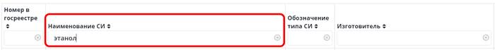 Далее, через поиск на странице найдите слово «выдыхаемый» или похожие на него слова. Поиск на странице — сочетание клавиш Ctrl+F на Windows или ⌘+F на Mac