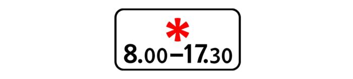 Табличка означает, что знак действует в выходные дни с 8:00 до 17:30