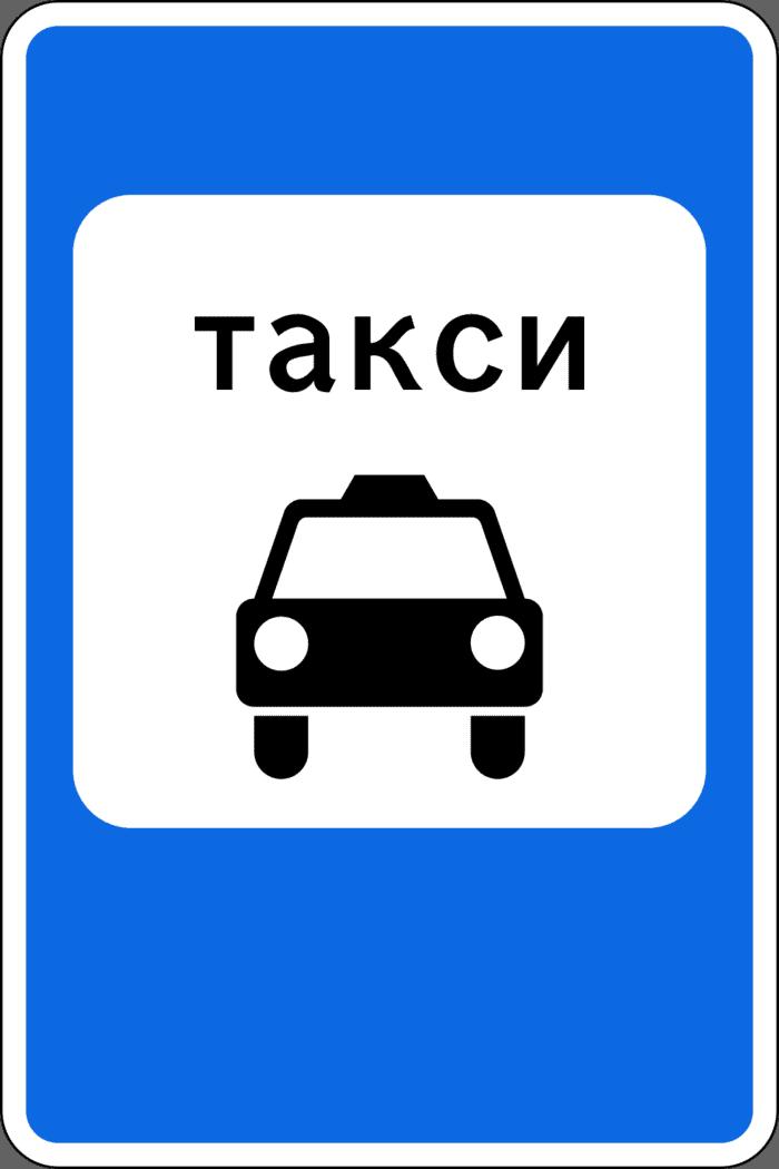 Такси может останавливаться под этим знаком