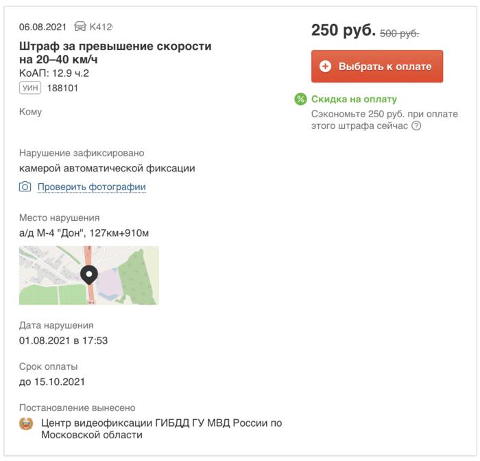 Сервис покажет уникальный номер (УИН) штрафа, зачто его выписали, время иместо нарушения