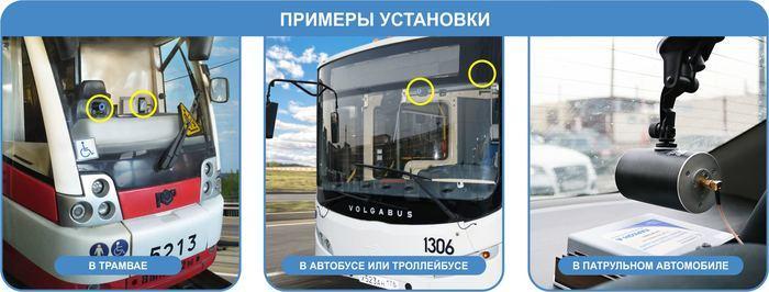 Наобщественный транспорт или спецмашины ставят камеры, которые фиксируют нарушения правил парковки идвижение повыделенным полосам.