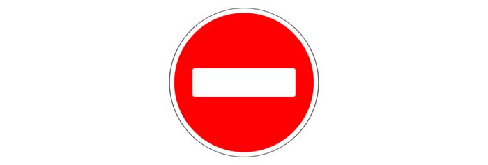 Это знак 3.1 в правилах дорожного движения. Водители называют его просто «кирпич»