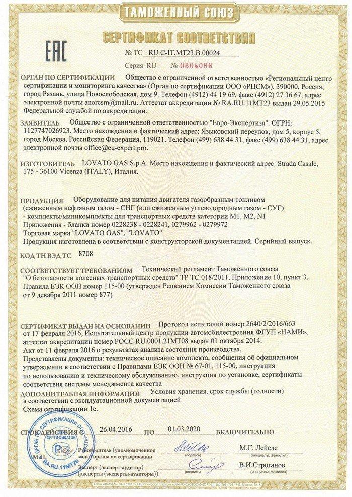 Ищите сертификат вкоробке соборудованием. Класс безопасности указан вразделе технической информации брошюры кГБО
