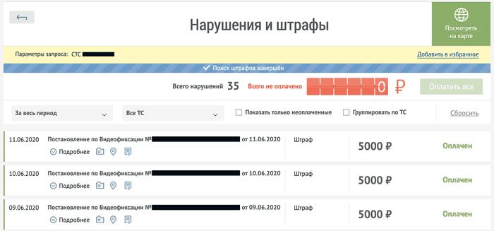 Сервис «Автокод» мэрии Москвы показывает все штрафы, втом числе оплаченные через банк